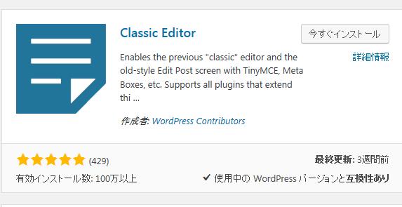ブロックって何?WordPressの投稿画面が使いづらい!Classic Editorで旧画面に戻す方法!