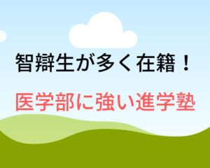 智辯和歌山の生徒が多く在籍、医学部に強い進学塾「しまだゼミナール」人気の秘密