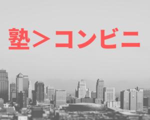 和歌山市の塾・予備校(学習塾・家庭教師・自習室・進学塾・模擬テストサービス)はコンビニより多い!