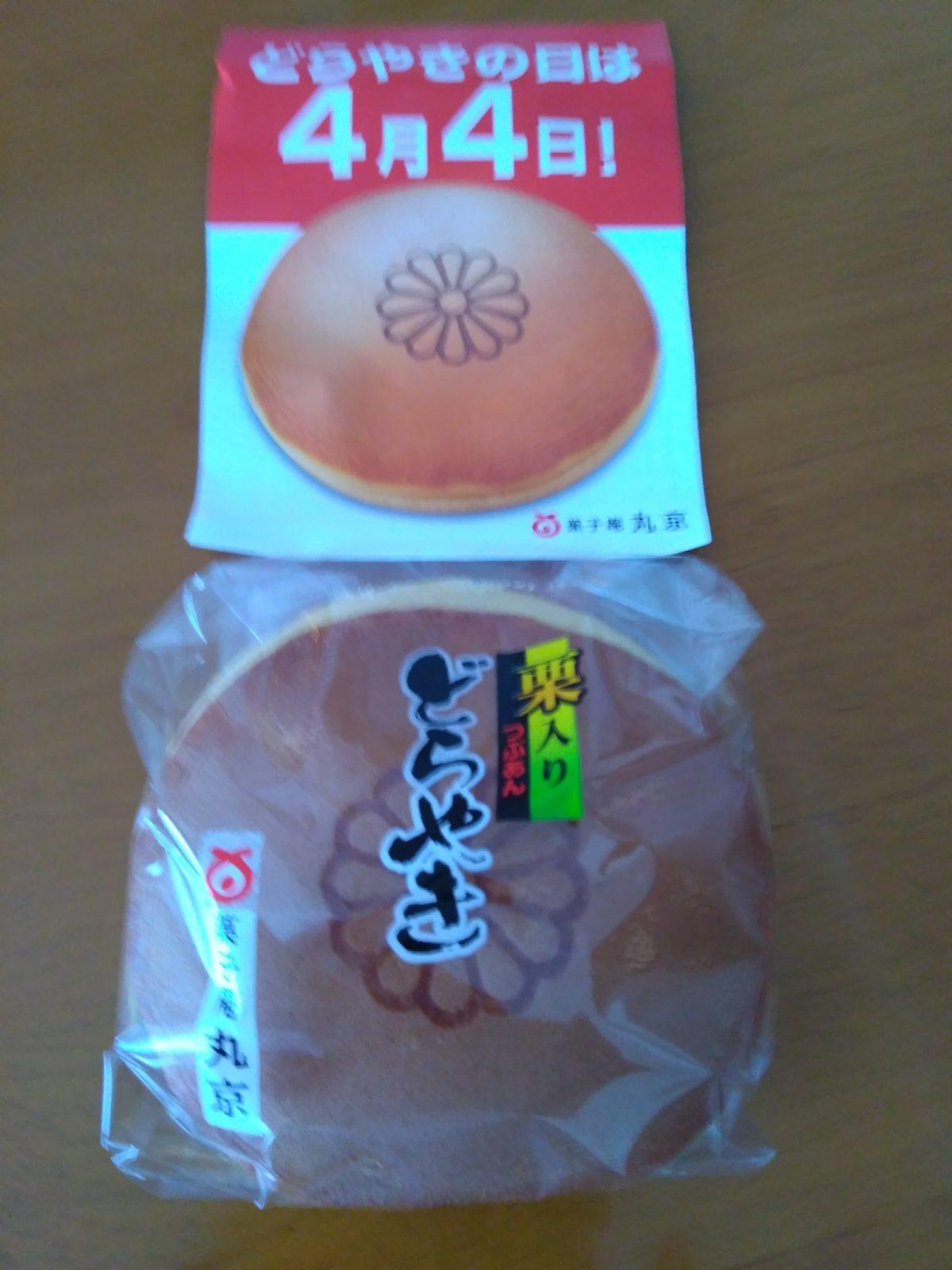 久しぶりに菓子庵 丸京の栗入りドラ焼きを買った!どらやきの日は4月4日、その理由は?