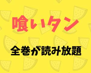 寺沢大介の「喰いタン」全巻(全16巻)を電子書籍の読み放題アプリで読み終えた!