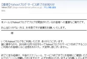 ジオシティーズに続き、Yahoo!ブログもサービス終了!