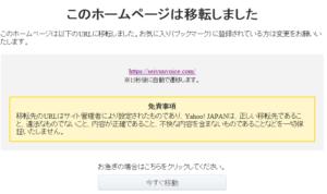Yahoo!ジオシティーズのサービス終了で、転送設定をしてみた!