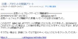 カゴヤ・ジャパンを騙る「注意:アカウントの閉鎖アラート」(本文:迷惑メールブロックサービス隔離通知)というメールが来た!