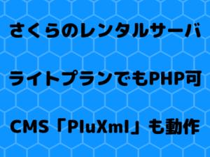 さくらのレンタルサーバはライトプランでもPHP利用可能!データベース不要のブログ型CMS「PluXml」も動作!