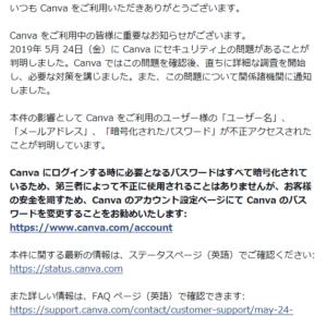 「ご利用中のCanvaアカウントについての重要なお知らせ」というメールが来た!不正アクセスがあったらしい!